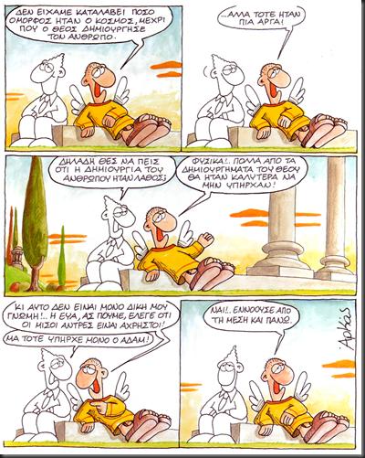 Η ζωή μετά - Ο Θεός είναι καλός άνθρωπος