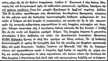 περι των ελλήνων3