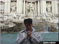羅馬許願池(跟我一起許願吧!)