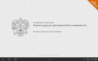 Screenshot of Экзамен по охране труда