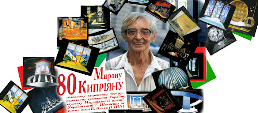 Ювілей  народного художника  України Мирона Кипріяна