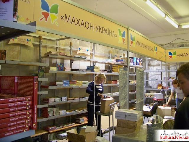 стенд видавництва Махаон-Україна
