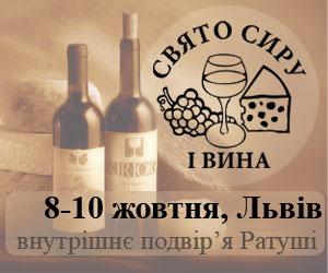Свято сиру і вина у Львові, 8-10 жовтня 2010 року