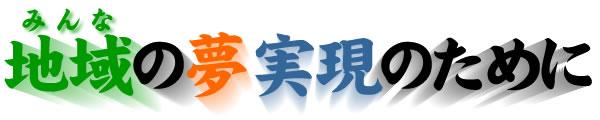 chiikinoyume_logo.jpg