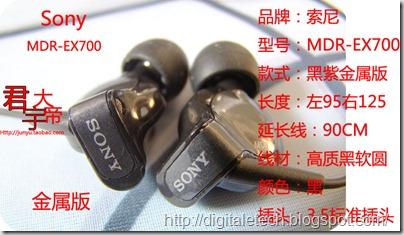 fake sony ex700sl-12