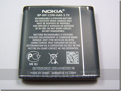 fake nokia bp-11
