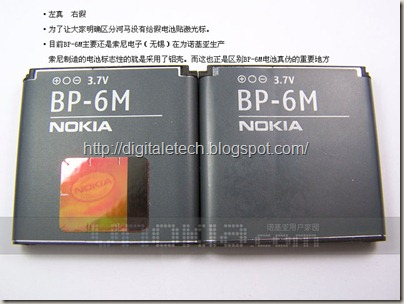fake nokia bp-6m