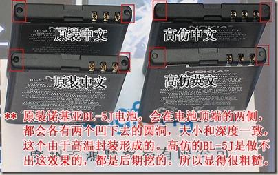 fake vs real nokia bl-5j-5
