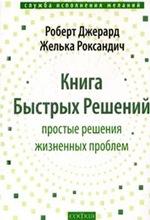 Р. Джерард Ж. Роксандич. Книга быстрых решений