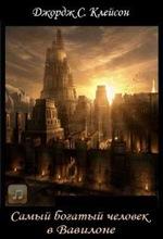 Д. Клейсон. Самый богатый человек в Вавилоне (аудио)