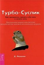 Д. Лёушкин. Турбо-суслик