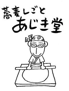 あじき堂イラスト.jpg