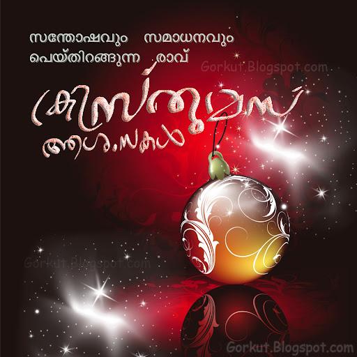 malayalam Christmas Scraps