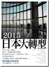 book-2015-japan