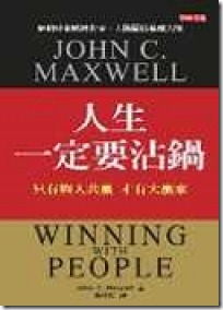 blog_winning_with_people