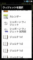Screenshot of ショボーン インジケーター 試用版