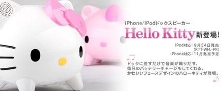 hellokitty-speakers
