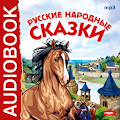 App Русские народные сказки APK for Windows Phone