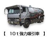 10t吸引車