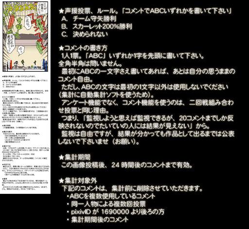 「夢の東方タッグ編464・5コマ目「応援」(評価不要)」/「オレンジゼリー」のイラスト [pixiv]