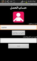 Screenshot of حساب الحمل