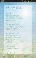 Screenshot of 깨달음명상 2... 자기사랑 (자기존중감 높이기)