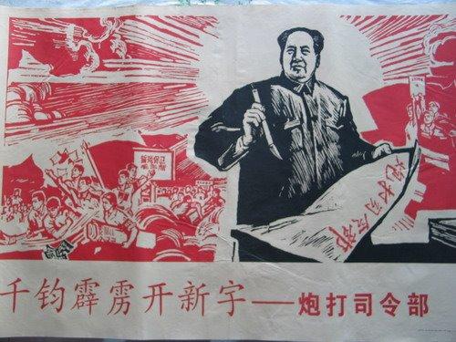 毛泽东,炮打司令部,走资派