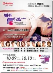 2010《婚外信行為》高雄文化局148X210-0