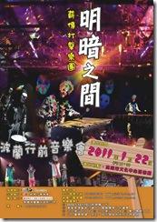 2011-明暗海報-小