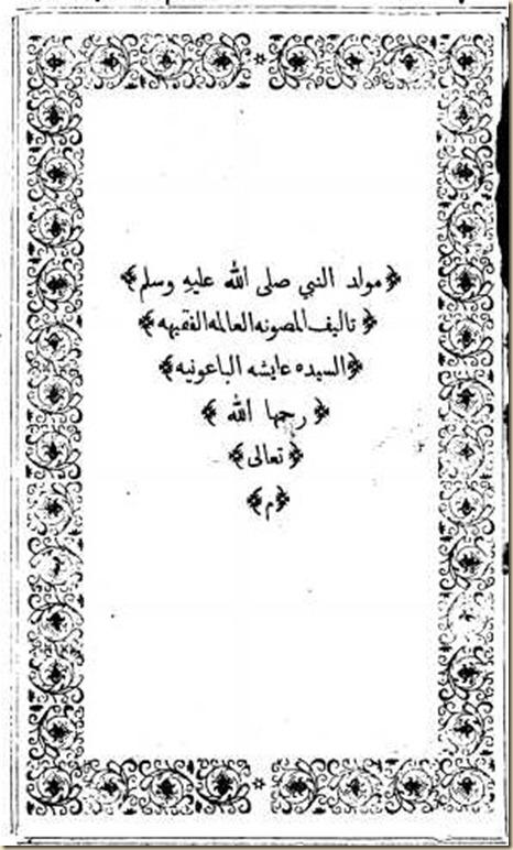 mawlid_ba3ouniya0000