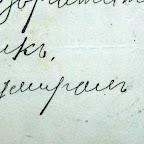 Автограф градоначальника А.И. Мязговского
