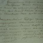 Автограф Ш. Рафаловича на прошении (1830 г.)
