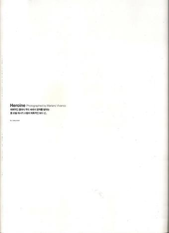 Numero_Korea_Heroine-02[1]