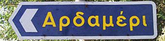 Αρδαμέρι