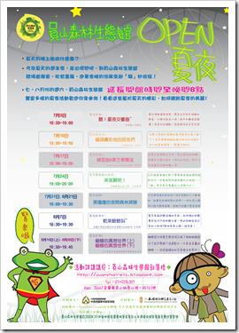 員山夏夜海報-20100531