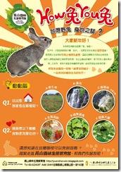 0119-員山兔年海報(59.6x85cm)