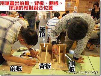 將每塊木板的組合位置先以筆作記號