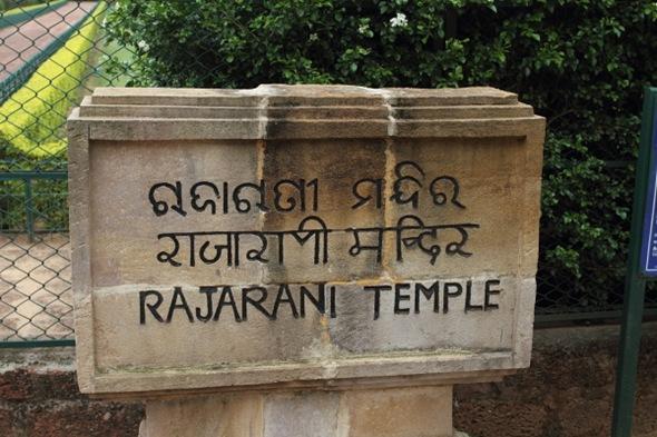 Rajarani Temple, Bhubaneshwar, Orissa