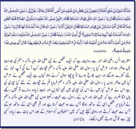 Ayat and Hadith (Arabic/Urdu/English)