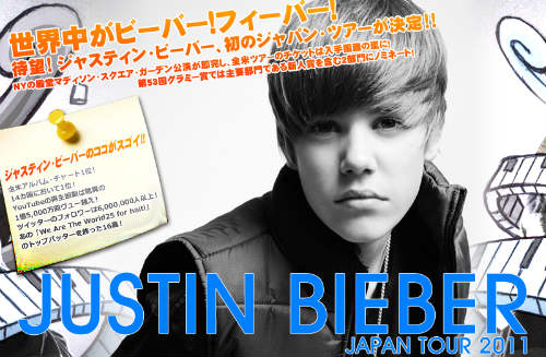 good justin bieber twitter backgrounds. justinbieber japan tour Justin