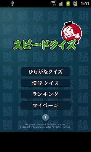 スピードクイズ魚の漢字編 Lite