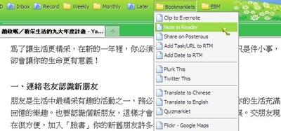 Google Reader_Note Bookmarklet 02