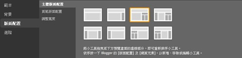 Blogger範本設計工具_版面配置
