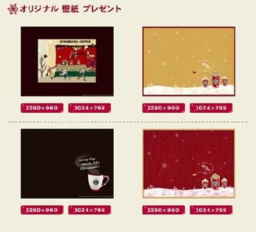 Starbucks_Xmas 02