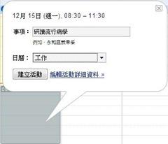 Schedule_GCal 02