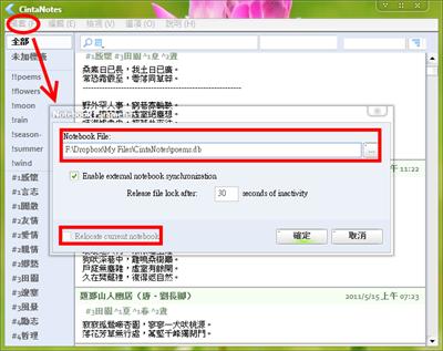 CintaNotes_Notebook in Dropbox