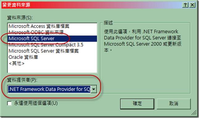 03_「變更資料來源」視窗
