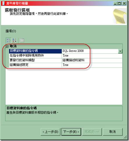 12_在「選取發行選項」頁面