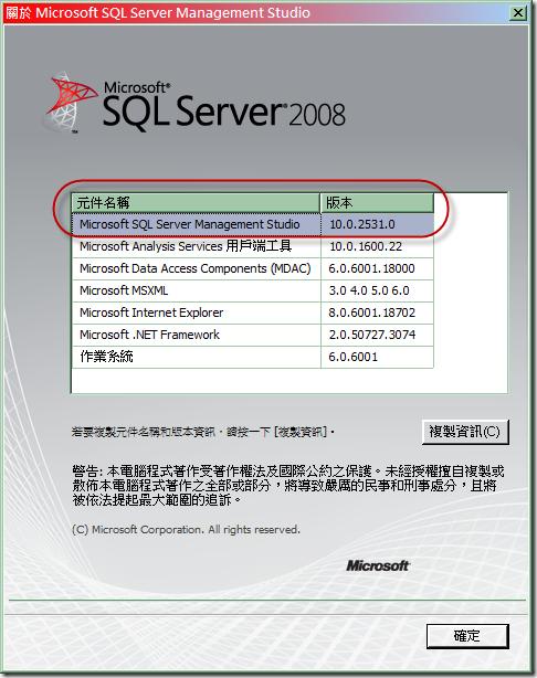 08_SSMS管理工具