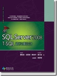 SQL Server 2008 T-SQL 資料庫設計